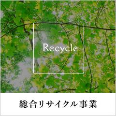 総合リサイクル事業