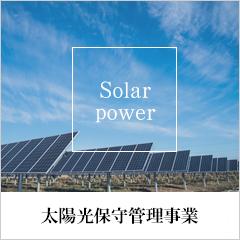太陽光保守管理事業