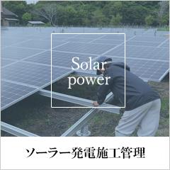 ソーラー発電施工管理